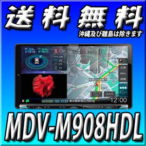 MDV-M908HDL ケンウッド 彩速ナビ 新品 カーナビ 2DIN・2DINワイド車に取付可 代引手数料無料 9型HD 地図更新1年 Bluetooth DVD CD録音