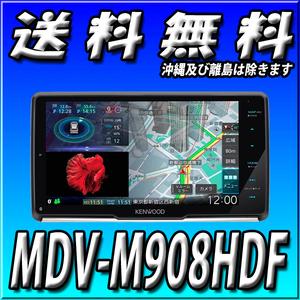 MDV-M908HDF ケンウッド 彩速ナビ 新品 カーナビ 2DIN・2DINワイド車に取付可 代引手数料無料 9型HD 地図更新1年 Bluetooth DVD CD録音