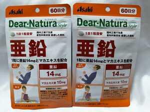60日分×2袋 ディアナチュラ スタイル 亜鉛 Dear-Natura Style