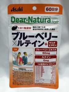 60日分 ディアナチュラ スタイル ブルーベリー×ルテイン+マルチビタミン Dear-Natura Style