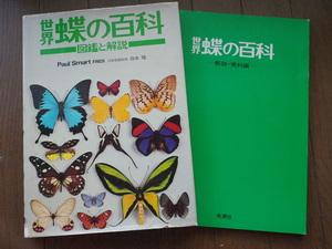 「世界蝶の百科」図鑑と解説 Paul Smart  秀潤社