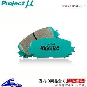 プロジェクトμ ベストップ フロント左右セット ブレーキパッド パオ PK10 F208 プロジェクトミュー プロミュー プロμ BESTOP