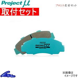 プロジェクトμ レーシング777 フロント左右セット ブレーキパッド ステップワゴン/スパーダ RF3/RF4/RF5/RF6/RF7/RF8 F333 取付セット