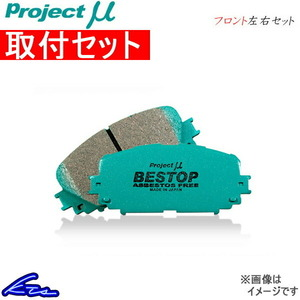 プロジェクトμ ベストップ フロント左右セット ブレーキパッド パオ PK10 F208 取付セット プロジェクトミュー プロミュー プロμ BESTOP