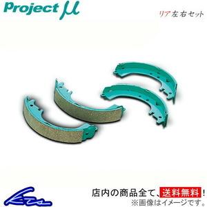 プロジェクトμ スポーツリアシュー リア左右セット ブレーキシュー RVR N61W/N64WG/N71W/N74WG S520 プロミュー プロμ リヤシュー