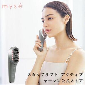 ヤーマンYA-MAN★ミーゼ スカルプリフト アクティブMS-80G 最新モデル