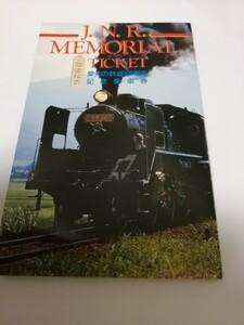 蒸気機関車 日本国有鉄道 記念乗車券 きっぷ SL JR