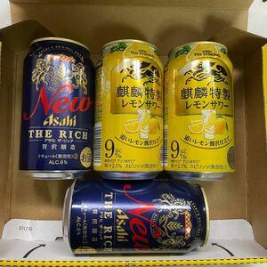 【箱に入れて発送】4本セット キリン 麒麟レモンサワー アサヒザリッチ ビール チューハイ 缶チューハイ