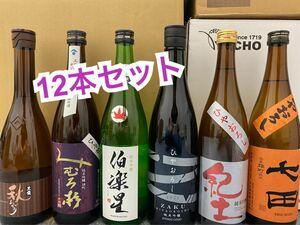 値下げ!まとめ売り!日本酒 四合瓶12本セット!