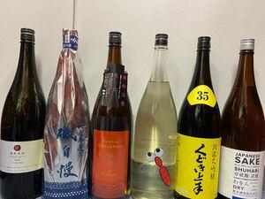 値下げ!日本酒 一升瓶6本セット!
