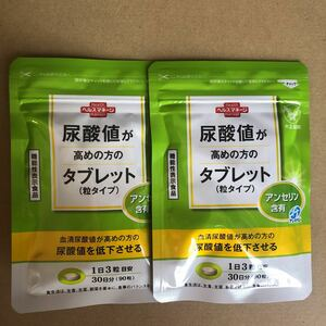 大正製薬 尿酸値が高めの方のタブレット 30日分90粒×2袋セット