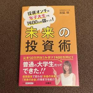未来の投資術 投資オンチの女子大生でも1400万円儲かった! 新品帯付き