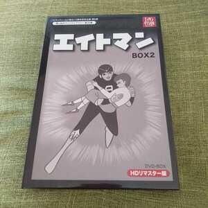 エイトマン BOX2 DVD-BOX HDリマスター版 解説書付き【全編視聴確認済】【送料無料】
