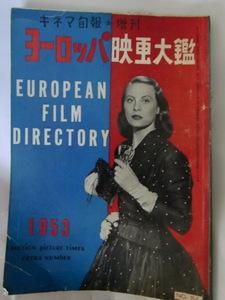 キネマ旬報増刊・ヨーロッパ映画大鑑・1953 NO.54 昭和28年1月10日発行