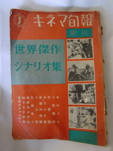 キネマ旬報別冊 昭和34年1月 世界傑作シナリオ集