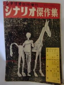 キネマ旬報臨時増刊 昭和32年11月 世界傑作シナリオ集  裏表紙欠損