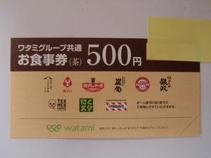 ワタミグループ共通 お食事券500円×4枚  送料無料 2022.4.30まで