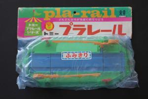 未使用 プラレール ふみきり 踏切 踏み切り レール 初代 日本製 絶版 骨董 昭和 レトロ