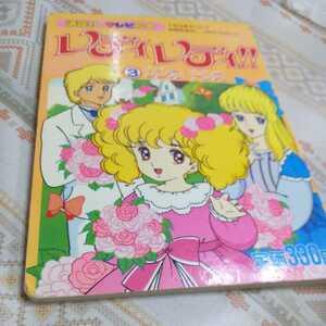 ハロー!レディリン レディレディ 講談社のテレビ絵本 3 リンのドレス 初版 貴重 英洋子 ネコポス