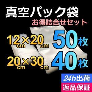 真空パック袋 食品 保存袋【12×20cm】50枚【20×30cm】40枚