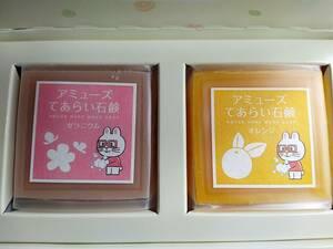 無添加てあらい石鹸 ゼラニウムの香り・オレンジの香り 55g・55g 各1個、計2個セット アミューズ株主優待