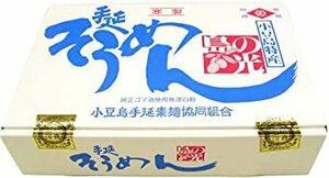 新品 オススメ! 限定 小豆島手延素麺 小豆島 そうめん 島の光 黒帯 3kg (50g×60束)