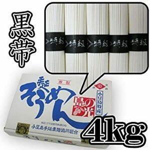 限定 送料無料☆ オススメ! 素麺組合 小豆島手延素麺 島の光 黒帯 4kg