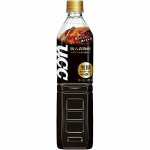 ★2時間セール価格★UCC 職人の珈琲 ボトルコーヒー 無糖 ペットボトル 930ml&12本