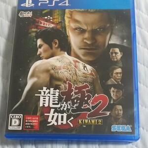 龍が如く極2 【PS4】