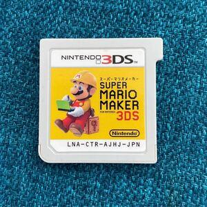 スーパーマリオメーカー 3DS(ソフトのみ) ※動作確認済※