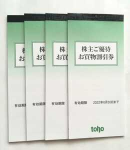 最新 トーホー 株主優待 お買い物割引券10000円分(100円100枚) TOHO 送料無料