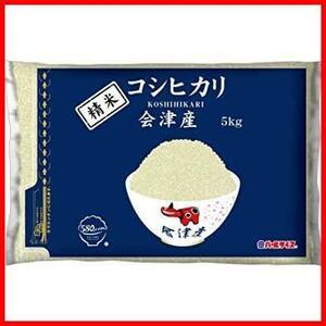 【精米】[Amazon限定ブランド] 580.com 会津産 白米 コシヒカリ 5kg