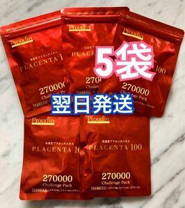 プラセンタ100 チャレンジパック 5袋 銀座ステファニー化粧品 プラセンタ