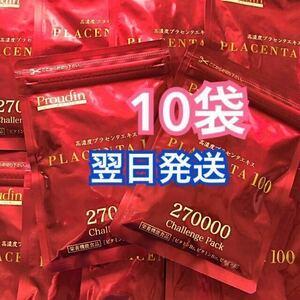 プラセンタ100 チャレンジパック 10袋 銀座ステファニー化粧品 プラセンタ サプリメント