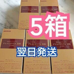 プラセンタ100 コア スタートパック 5箱 銀座ステファニー化粧品 プラセンタ