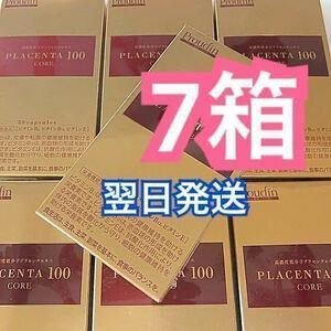 プラセンタ100 コア スタートパック 7箱 銀座ステファニー化粧品 プラセンタ