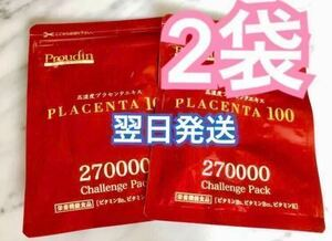 プラセンタ100 チャレンジパック 2袋 銀座ステファニー化粧品 プラセンタ サプリメント