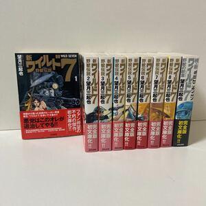 新ワイルド7 : 野獣伝説 全8巻+野獣の紋章 全巻セット まとめ売り 文庫 漫画 マンガ