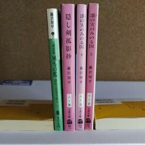 藤沢周平 文庫4冊