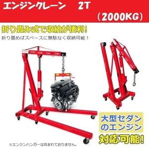 【送料無料】 2t エンジンクレーン油圧式 手動クレーン キャスター付き コンパクト収納 折り畳み 4段階調整 耐荷重試験済み 赤