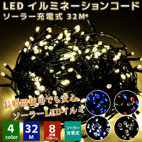 【屋外設置可】LEDイルミネーション300灯 ストレート 32m ソーラーパネル式 点灯モード8パターン ◆選べる4色◆ 同梱可!【感謝セール】