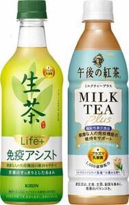 ハイボール3本&生茶orミルクティー1本