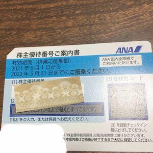 ANA 全日空 株主割引券 1枚 2022年5月31日期限 株主優待 券 優待