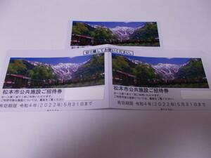 <即決> 松本城 招待券3枚