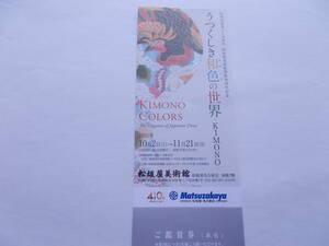<即決> うつくしき和色の世界 松坂屋美術館 招待券1枚