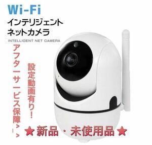 ネットワークカメラ ペット子供見守り屋内ワイヤレス 1080p 新品 ホワイト防犯カメラ