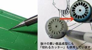 """極細カーバイド・カッター """"2本組"""" プラモのスジ入れ、ケガキ、削りなど狭い加工に"""