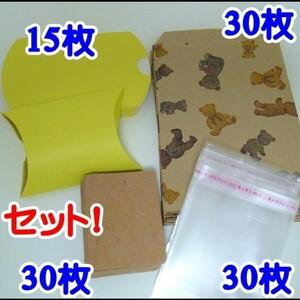 ピローボックス ギフトボックス ラッピング アクセサリー 梱包 セット売り ピアス台紙 OPP袋 アクセサリー台紙 紙袋 素材