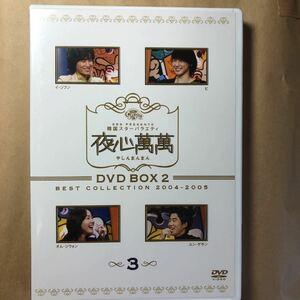 韓国バラエティ 夜心萬萬 DVD