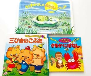 そらまめくんのあたらしいベッド 三びきのこぶた さるかにばなし 3冊セット 読書 読書の秋 子供本  日本昔ばなし